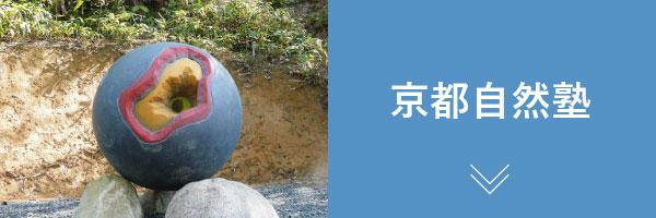 京都自然塾