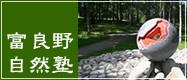 富良野自然塾