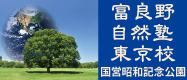 富良野自然塾東京校
