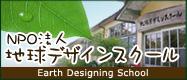 NPO法人地球デザインスクール