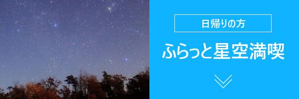 ふらっと星空観察